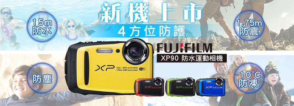 FUJIFILM XP90 防水運動相機