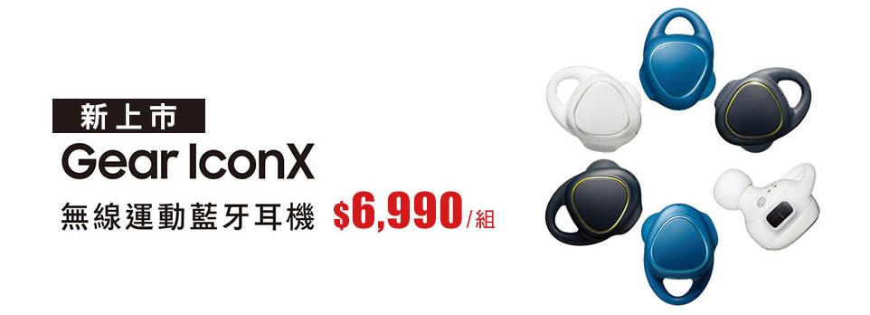 Samsung Gear IconX 新上市