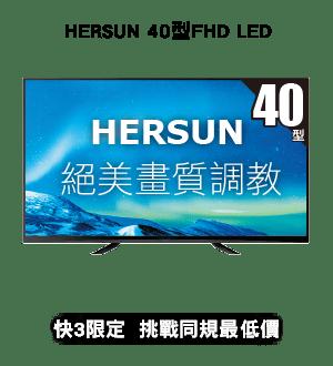 HERSUN 40型FHD LED