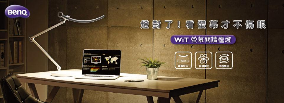BENQ WiT 全球第一盞