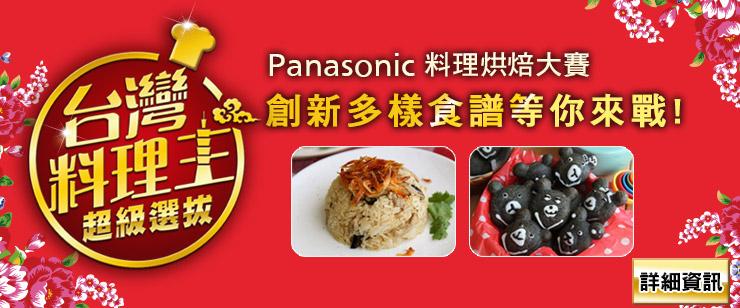 Panasonic料理烘焙大賽