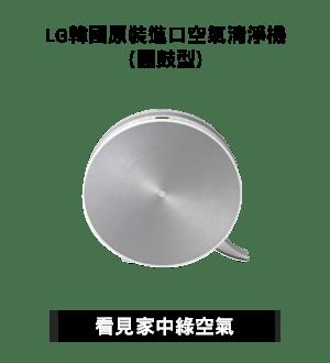 LG韓國原裝進口 空氣清淨機(圓鼓型)