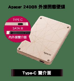 Apacer 240GB 外接固態硬碟   Type-C 雙介面