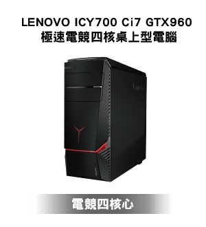 LENOVO ICY700 Ci7 GTX960 極速電競四核桌上型電腦