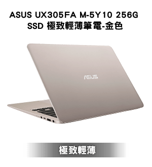 ASUS UX305FA M-5Y10 256G SSD 極致輕薄筆電