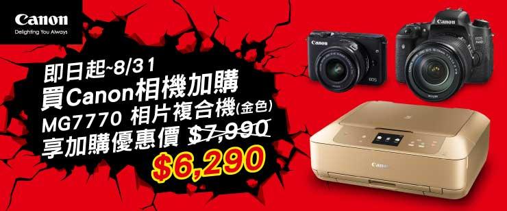 Canon相機加價購
