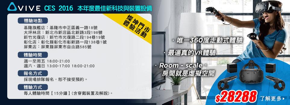 【虛擬體感】HTC Vive~門市體驗活動開跑嚕!!