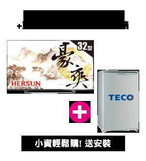 HERSUN 32型LED+東元 91公升1級單門小冰箱