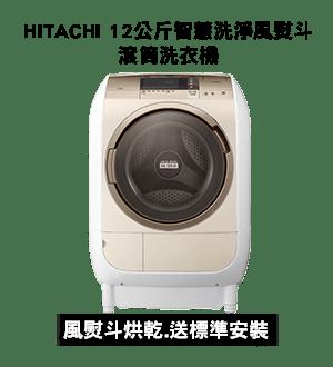 HITACHI 12公斤智慧洗淨風熨斗滾筒洗衣機