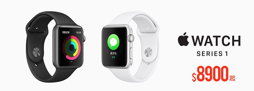 Apple Watch Series 1 發售中