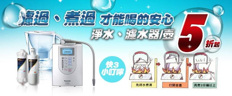 淨水/瀘水器/壺5折起