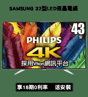 PHILIPS 43型4K LED智慧聯網
