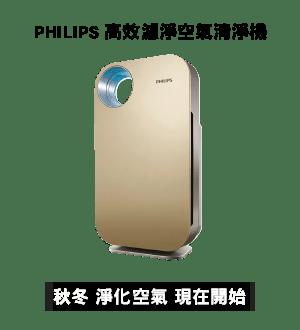 PHILIPS 高效濾淨空氣清淨機
