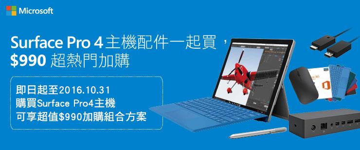 SurfacePro4熱門加購