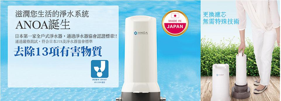 ANOA 全戶型淨水器