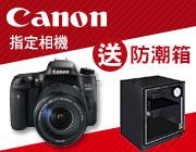 Canon 指定相機送防潮箱