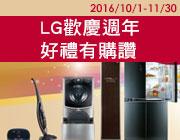 LG 歡慶周年慶 好禮有購讚