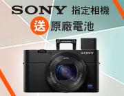 SONY 指定相機送原廠電池