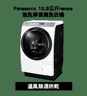 Panasonic 10.5公斤nanoe泡洗淨滾筒洗衣機