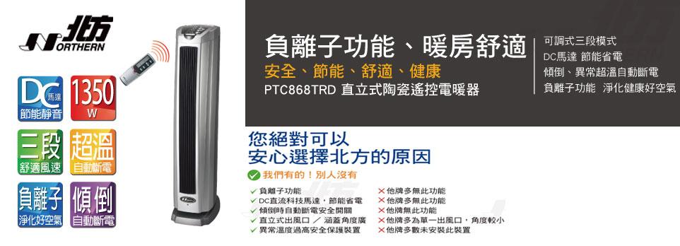 北方直立式陶瓷遙控電暖器(PTC868TRD)