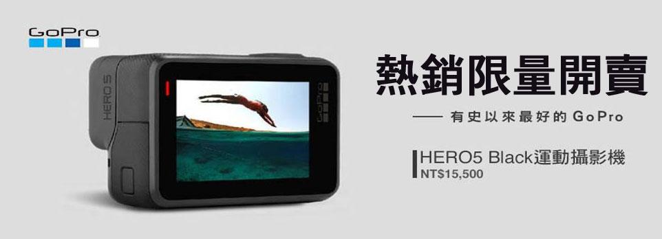 GOPRO HERO 5 熱銷限量開賣