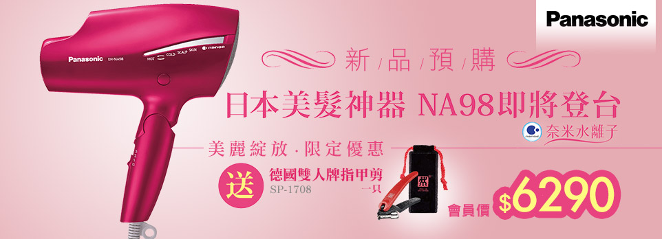 Panasonic nanoe 吹風機 新品上市