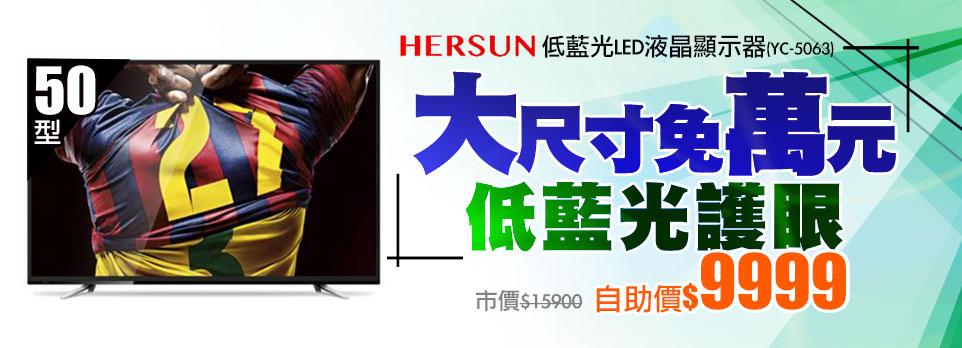 170812-555 HERSUN 50型低藍光LED