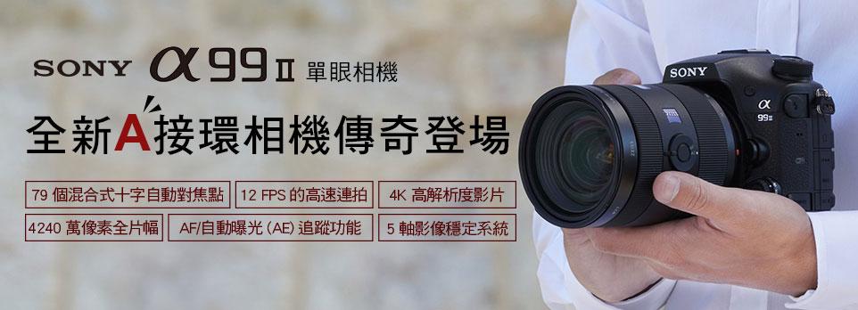 171557 SONY ILCA-99M2 數位單眼相機