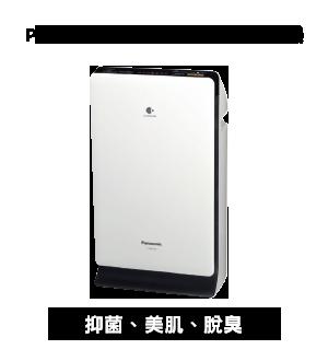 Panasonic nanoe 8坪空氣清淨機