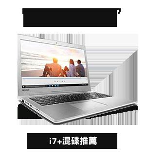 LENOVO IdeaPad 510 Ci7 940MX獨顯筆電