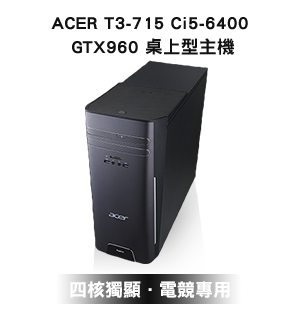 ACER T3-715 Ci5-6400 GTX960 桌上型主機