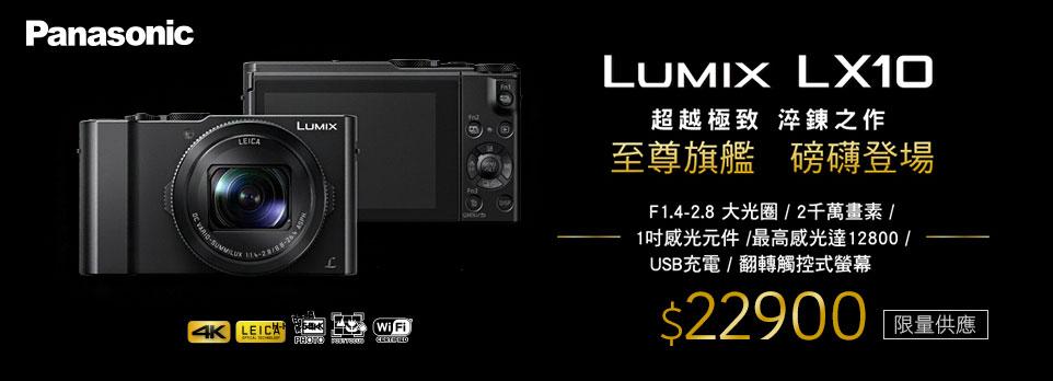 171689  Panasonic LX10類單眼相機