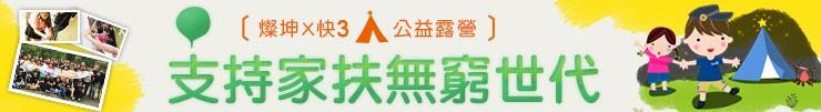 家扶無窮世代計畫x燦坤快3公益露營