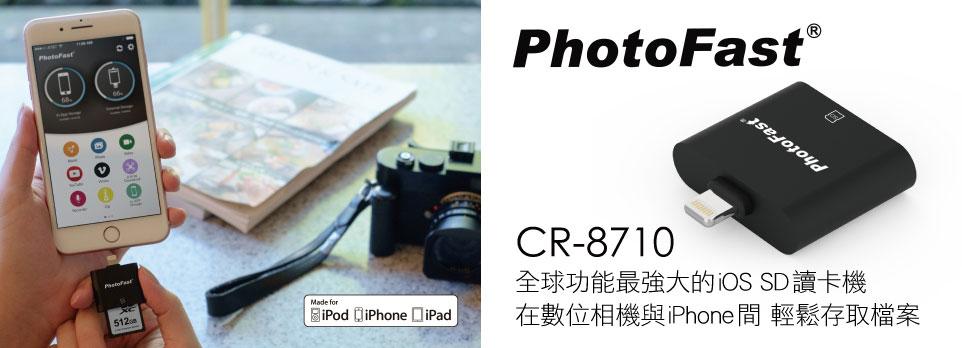 PhotoFast CR-8710