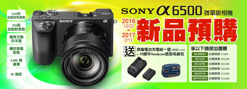 172482 SONY α6500可交換式鏡頭相機