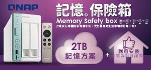 2TB 記憶方案