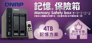 4TB 記憶方案