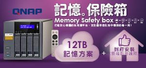 12TB 記憶方案