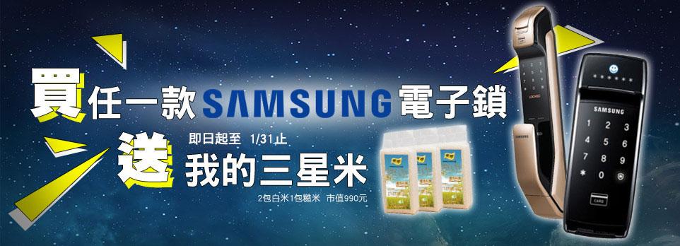 SAMSUNG電子鎖送三星米