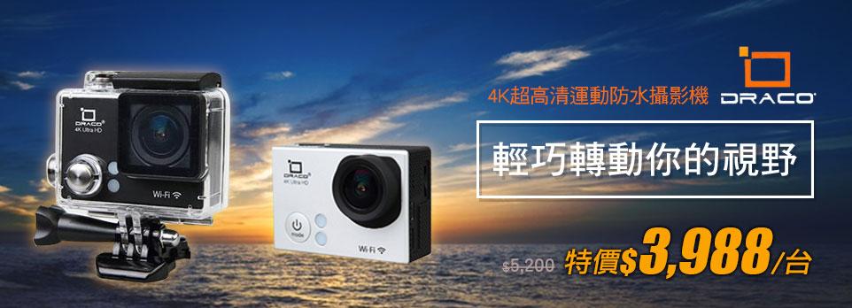 165016 DARCO 4K超高清運動防水攝影機 特價4988