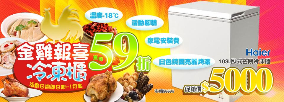 直降59折~Haier 103L臥式密閉冷凍櫃(HCF-102)