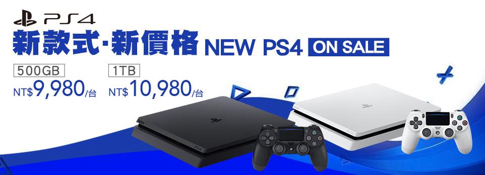 PS4 新款式 新價格