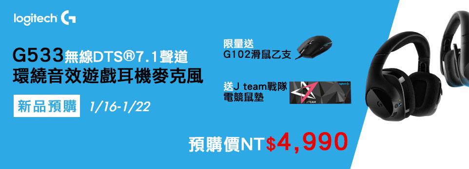 【新品預購】羅技G533預購價$4990送好禮