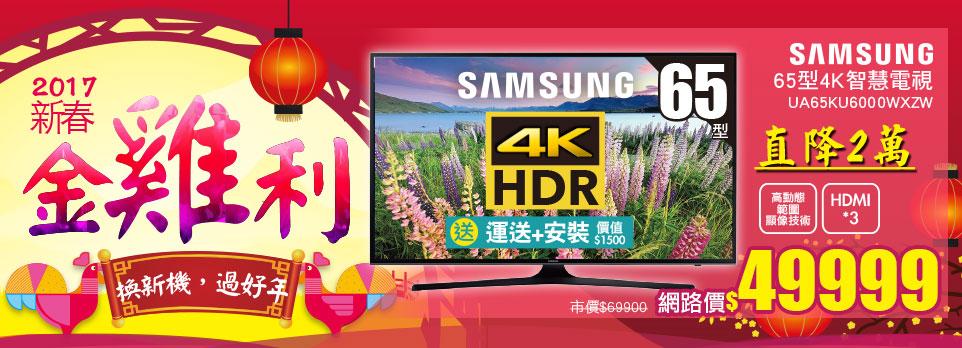167754 SAMSUNG 65型4K LED智慧型液晶電視
