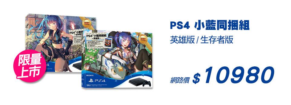 PS4小藍包,限量登場