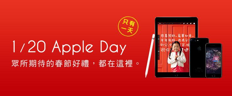 Apple Day只有一天