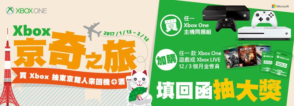 加購XBOX遊戲,填回函抽東京之旅