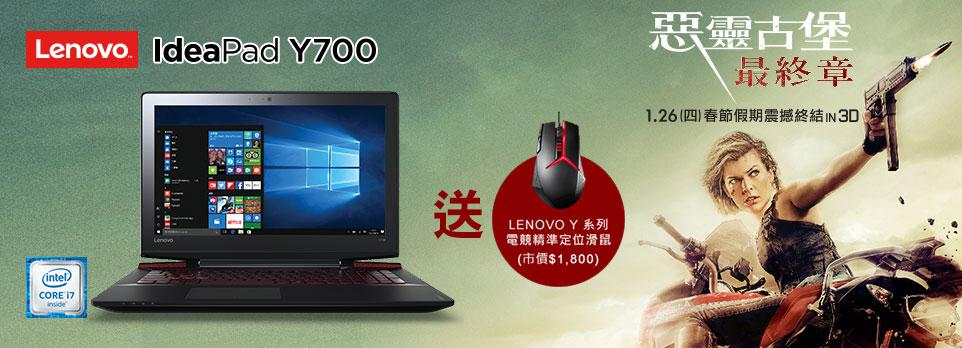 【LENOVO】即日起~2/17 購買 Y700 i7 原廠登錄送好禮