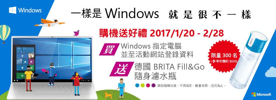 【Windows】即日起~2/28.購機送好禮