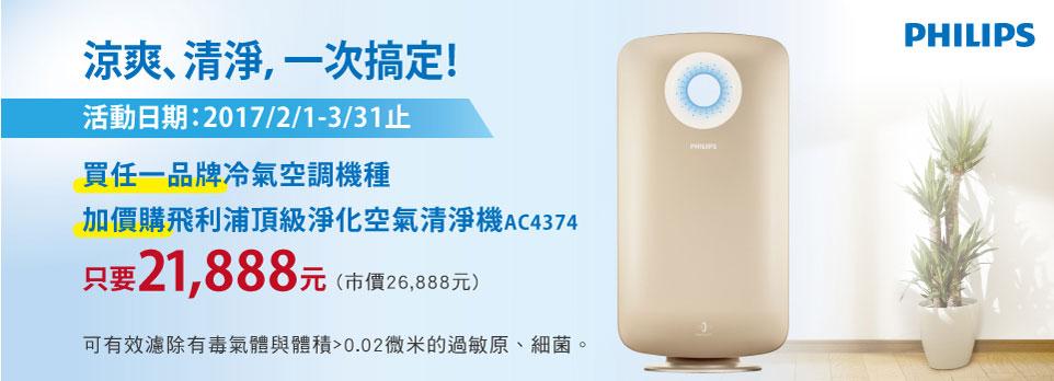 PHILIPS 頂級進化空氣清淨機(AC4374)加價購